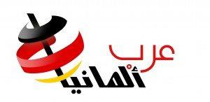 تحويلات مالية مجانية, عرب ألمانيا
