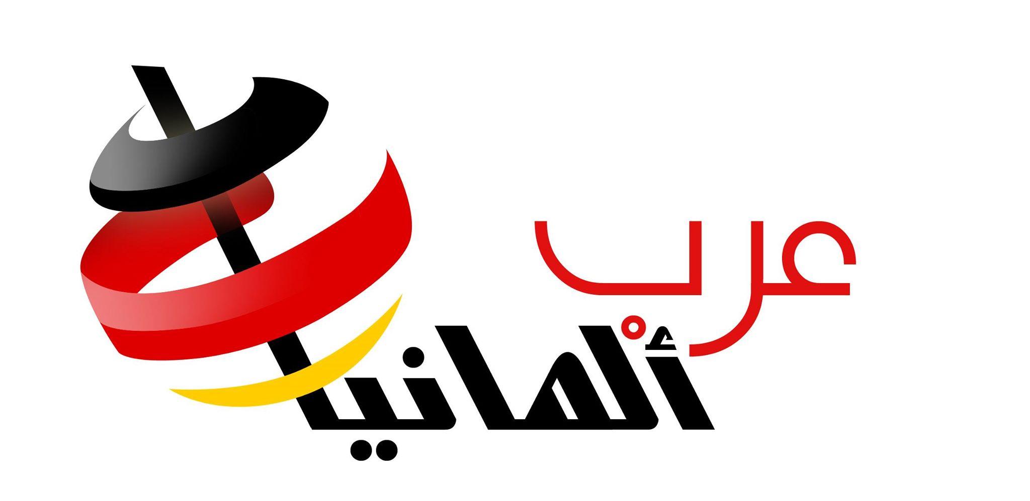 عرب في ألمانيا