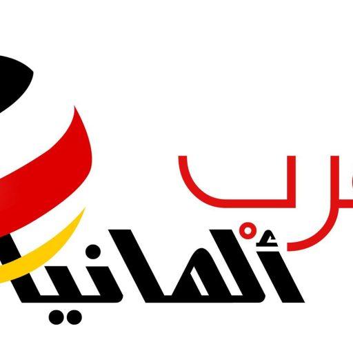 عرب ألمانيا